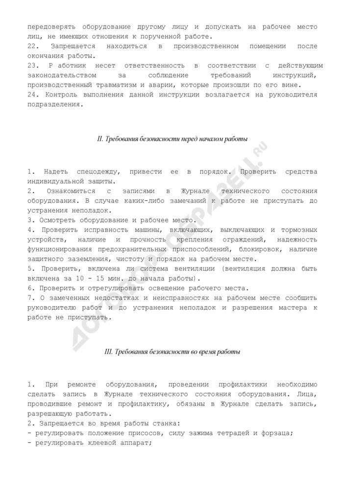 Типовая инструкция по охране труда при работе на форзацприклеечной машине ТИ РО 29-001-057-02. Страница 3