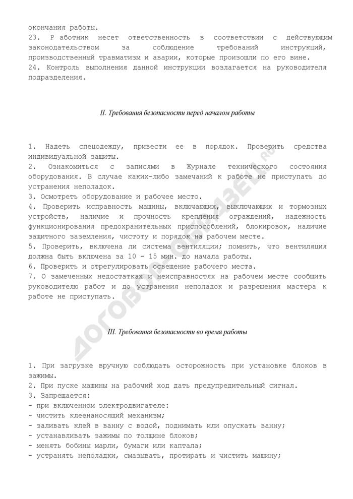 Типовая инструкция по охране труда при работе на оклеечно-каптальной машине ТИ РО 29-001-055-02. Страница 3