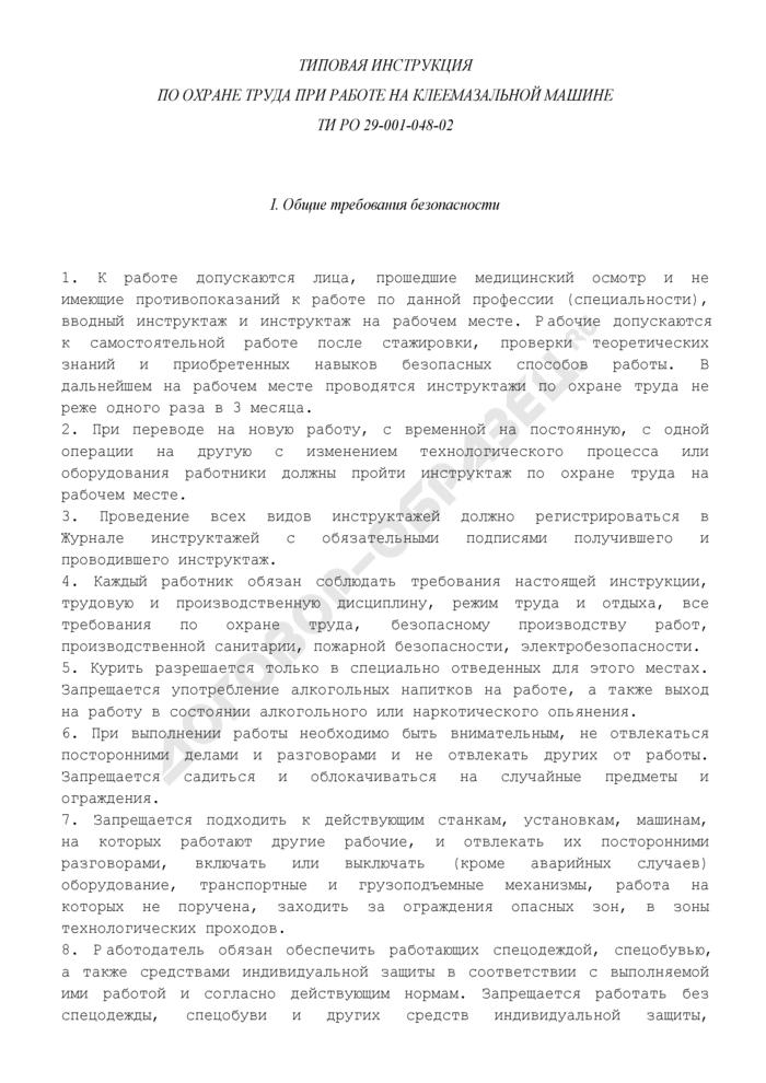 Типовая инструкция по охране труда при работе на клеемазальной машине ТИ РО 29-001-048-02. Страница 1
