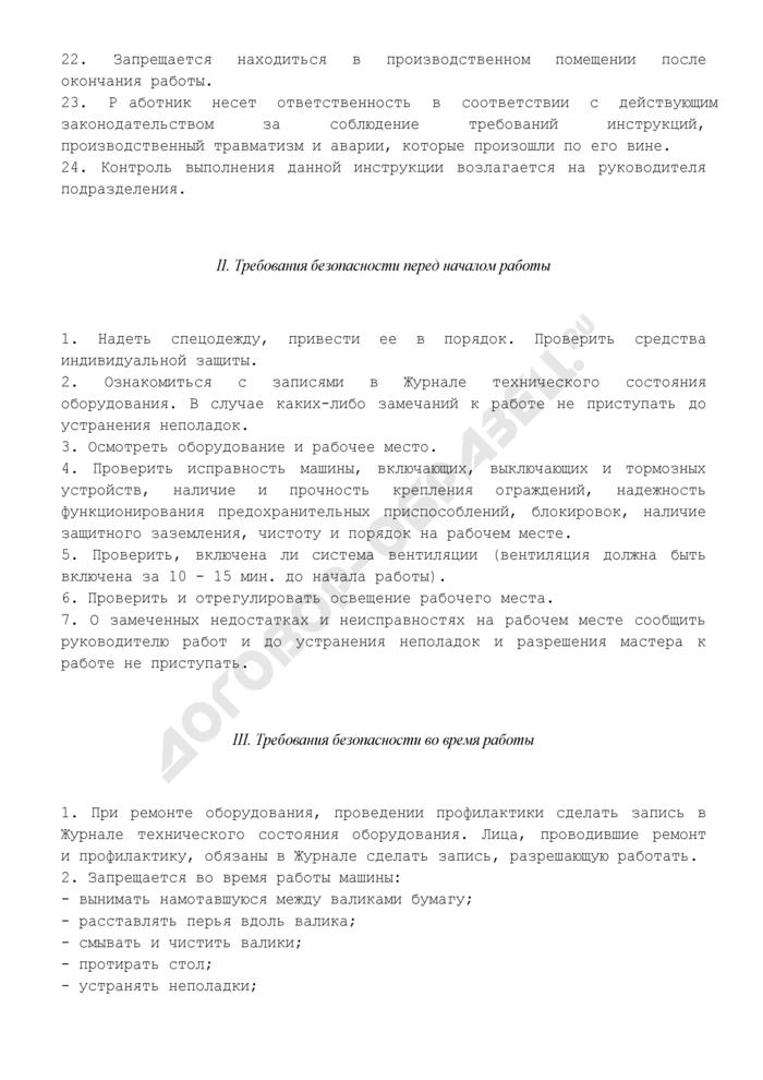 Типовая инструкция по охране труда при работе на клеемазальной машине ТИ РО 29-001-048-02. Страница 3