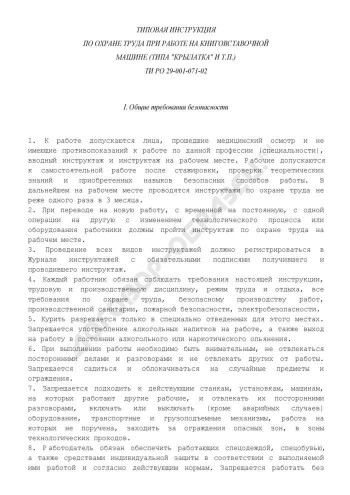 """Типовая инструкция по охране труда при работе на книговставочной машине (типа """"Крылатка"""" и т.п.) ТИ РО 29-001-071-02. Страница 1"""