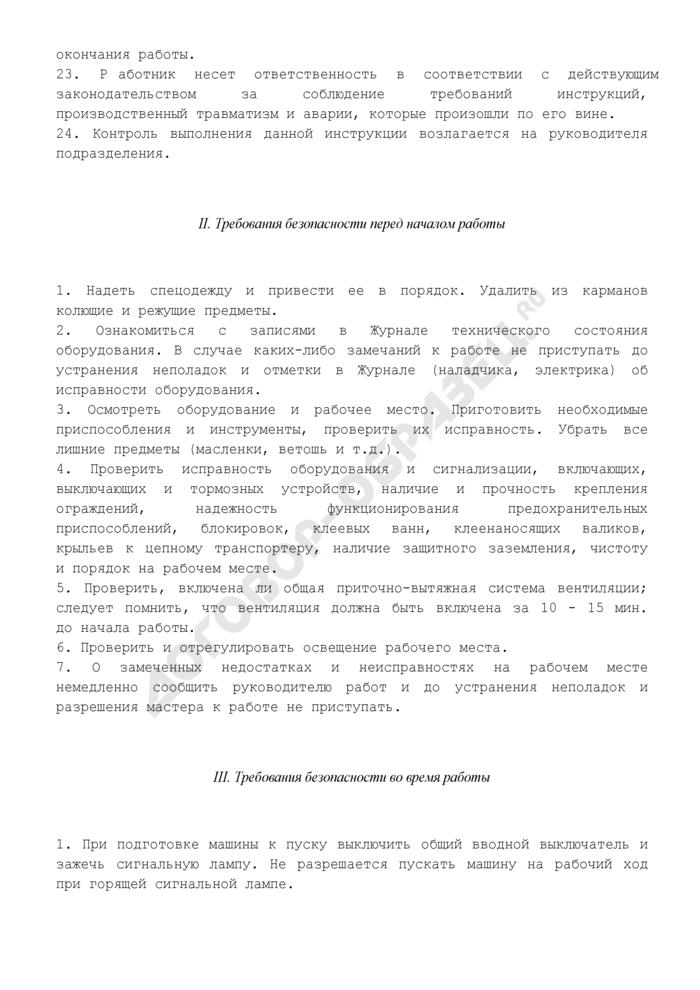 Типовая инструкция по охране труда при работе на книговставочной машине (типа в-3 и т.п.) ТИ РО 29-001-072-02. Страница 3