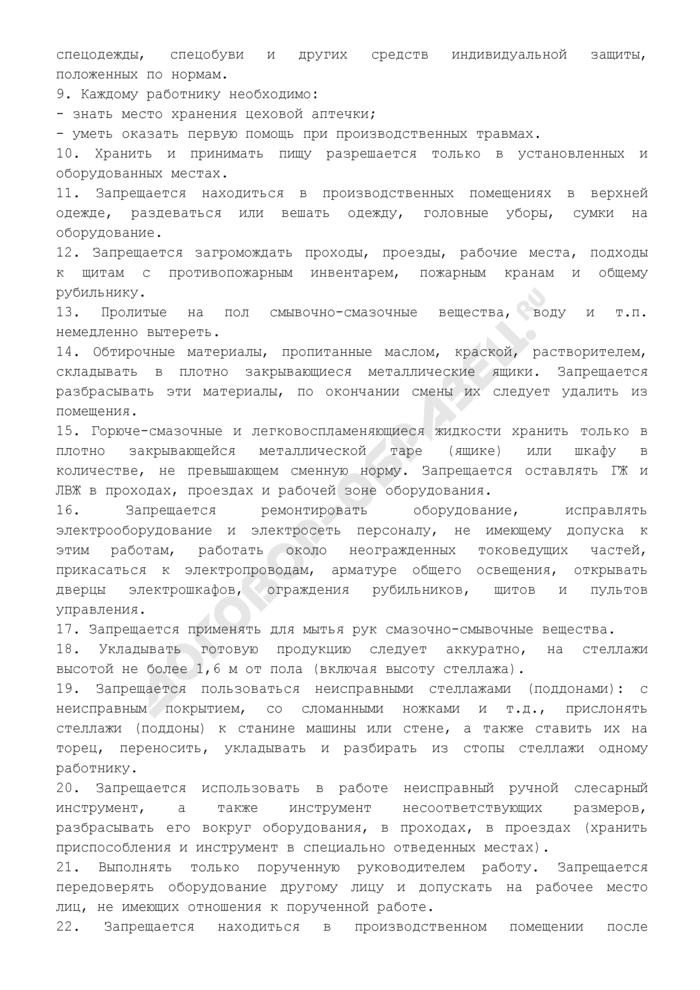 Типовая инструкция по охране труда при работе на крышкоделательной машине (типа КД-3 и т.п.) ТИ РО 29-001-066-02. Страница 2