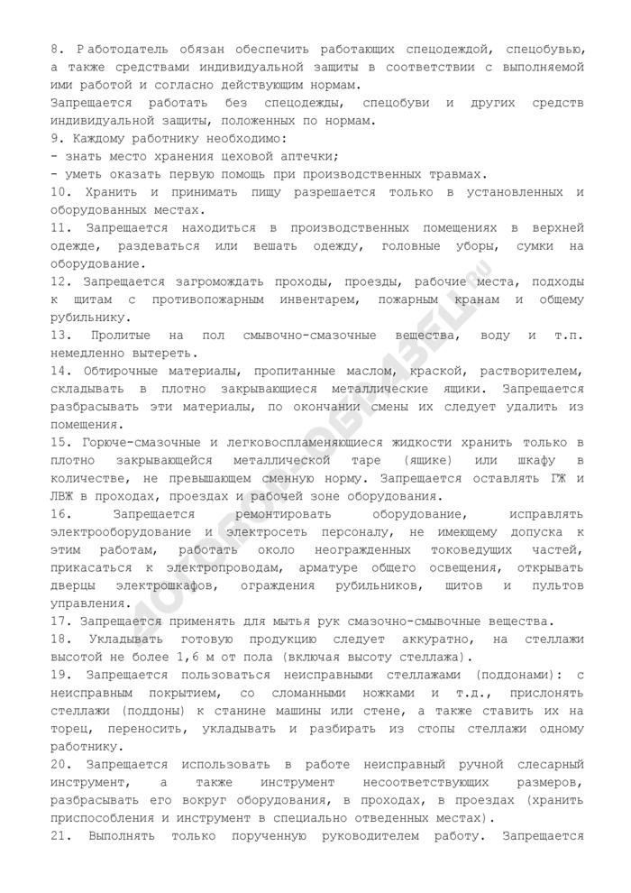 Типовая инструкция по охране труда при работе на автомате для изготовления штуковок ТИ РО 29-001-069-02. Страница 2