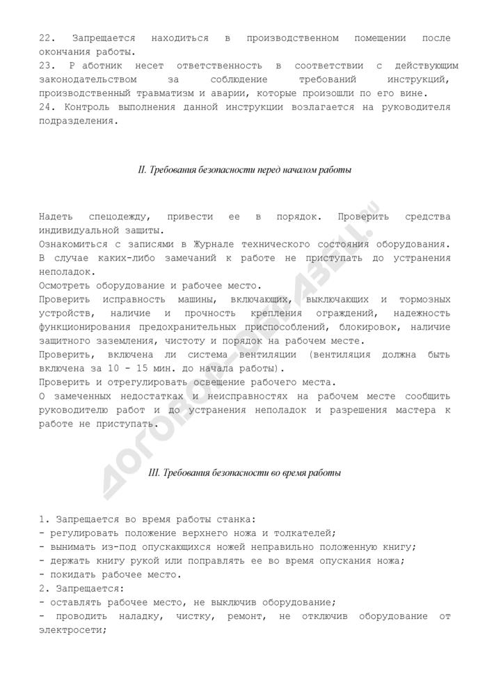 Типовая инструкция по охране труда при работе на штриховальном станке ТИ РО 29-001-061-02. Страница 3