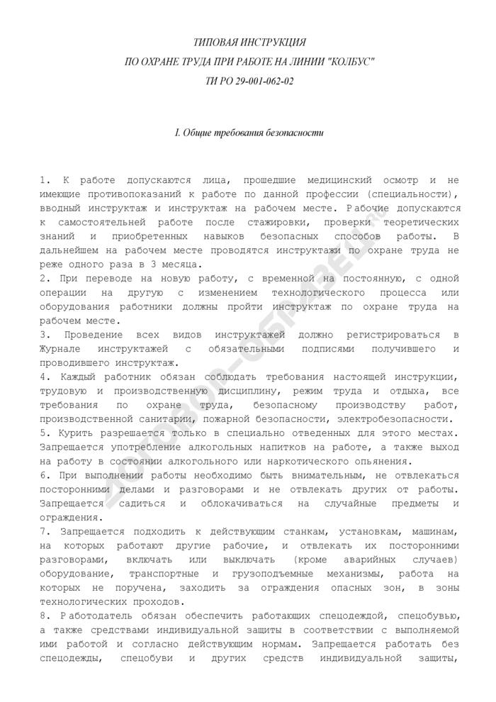 """Типовая инструкция по охране труда при работе на линии """"Колбус"""" ТИ РО 29-001-062-02. Страница 1"""