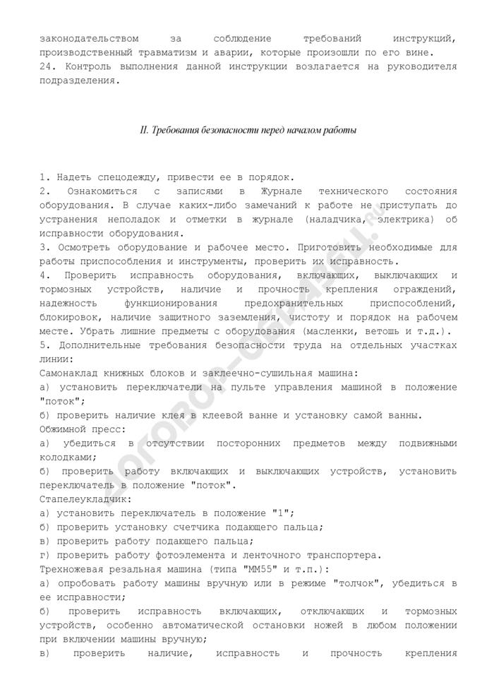 """Типовая инструкция по охране труда при работе на линии """"Колбус"""" ТИ РО 29-001-062-02. Страница 3"""