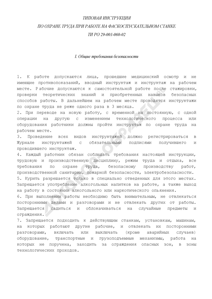 Типовая инструкция по охране труда при работе на фаскоспускательном станке ТИ РО 29-001-060-02. Страница 1