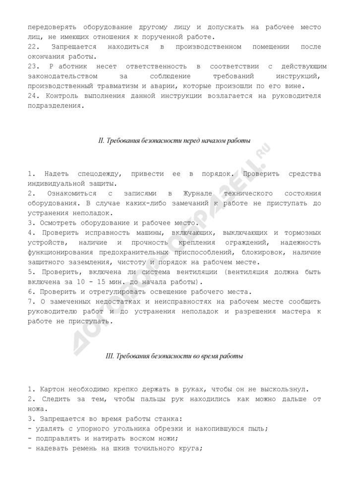 Типовая инструкция по охране труда при работе на фаскоспускательном станке ТИ РО 29-001-060-02. Страница 3
