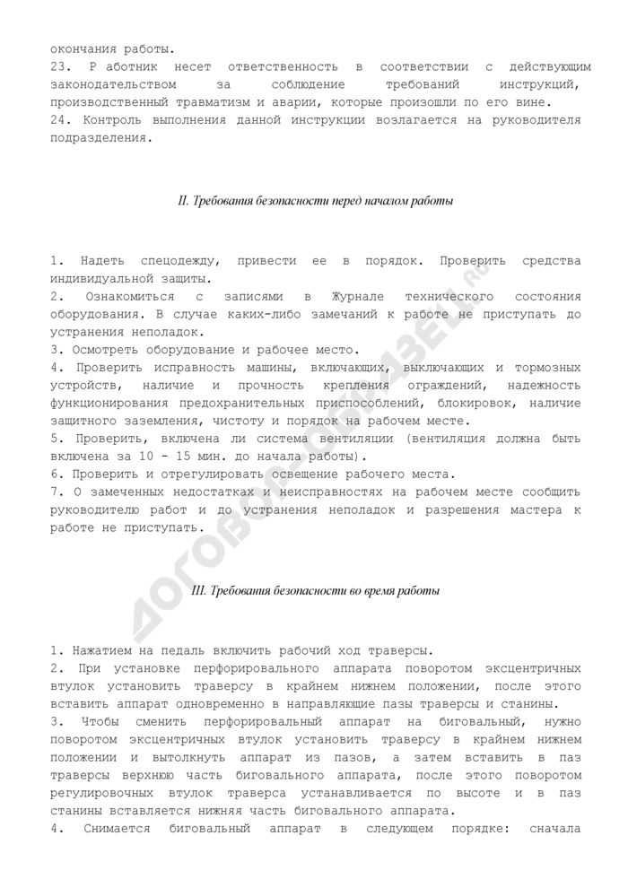 Типовая инструкция по охране труда при работе на перфорировально-биговальной машине ТИ РО 29-001-059-02. Страница 3