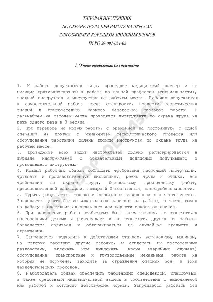 Типовая инструкция по охране труда при работе на прессах для обжимки корешков книжных блоков ТИ РО 29-001-051-02. Страница 1