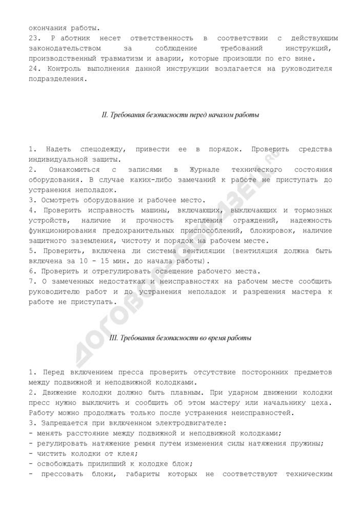 Типовая инструкция по охране труда при работе на прессах для обжимки корешков книжных блоков ТИ РО 29-001-051-02. Страница 3