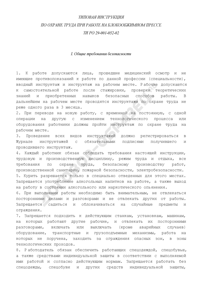 Типовая инструкция по охране труда при работе на блокообжимном прессе ТИ РО 29-001-052-02. Страница 1