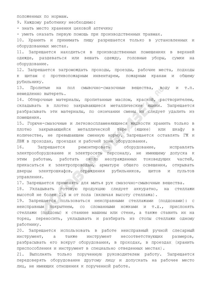 Типовая инструкция по охране труда при работе на блокообжимном прессе ТИ РО 29-001-052-02. Страница 2