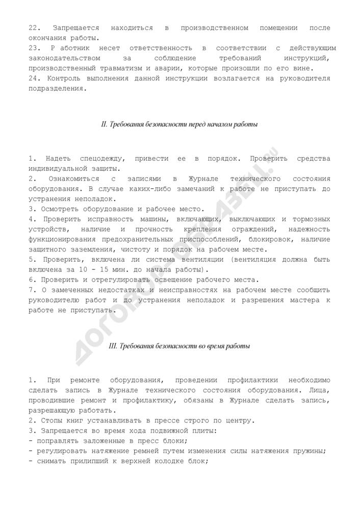 Типовая инструкция по охране труда при работе на блокообжимном прессе ТИ РО 29-001-052-02. Страница 3