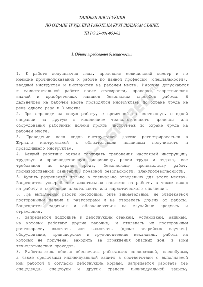 Типовая инструкция по охране труда при работе на круглильном станке ТИ РО 29-001-053-02. Страница 1