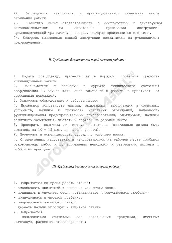 Типовая инструкция по охране труда при работе на круглильном станке ТИ РО 29-001-053-02. Страница 3