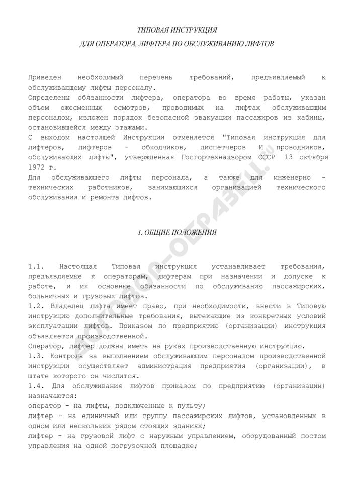 Типовая инструкция для оператора, лифтера по обслуживанию лифтов. Страница 1