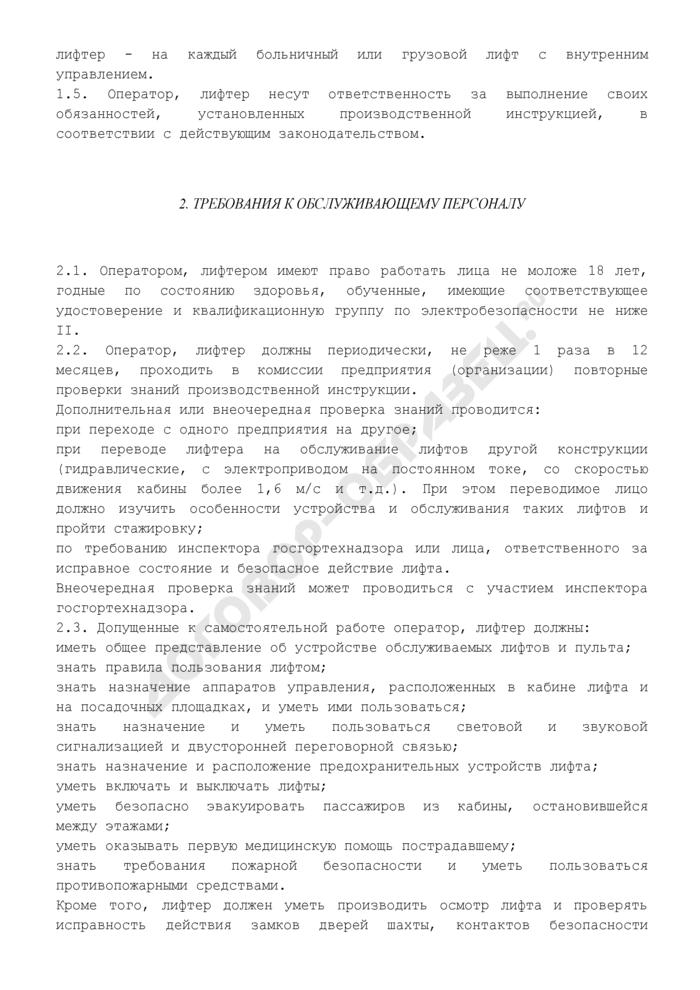 Типовая инструкция для оператора, лифтера по обслуживанию лифтов. Страница 2
