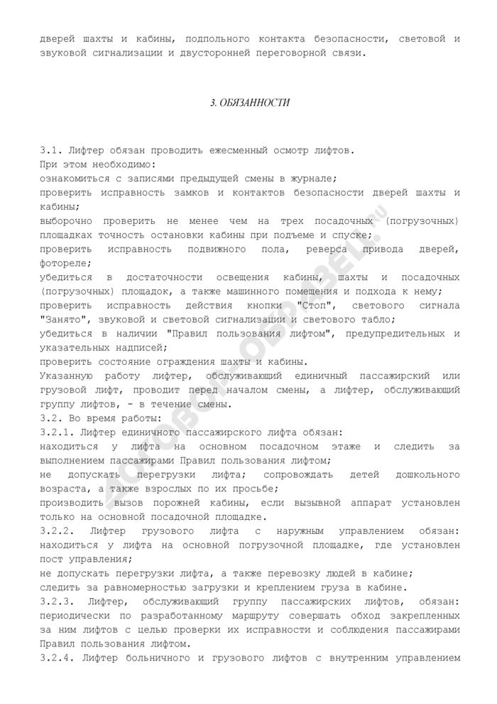 Типовая инструкция для оператора, лифтера по обслуживанию лифтов. Страница 3