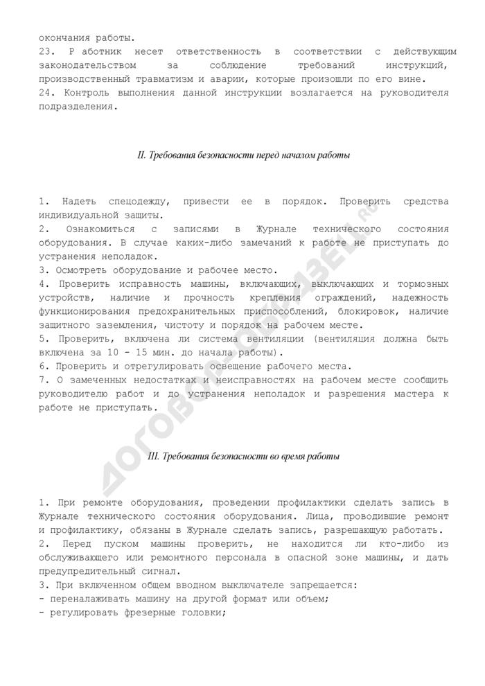 Типовая инструкция по охране труда при работе на оборудовании бесшвейного скрепления книжных блоков ТИ РО 29-001-047-02. Страница 3