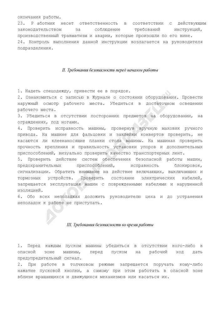 Типовая инструкция по охране труда при работе на оборудовании по изготовлению конвертов ТИ РО 29-001-084-02. Страница 3