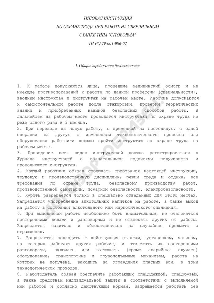 """Типовая инструкция по охране труда при работе на сверлильном станке типа """"Citoborma"""" ТИ РО 29-001-086-02. Страница 1"""