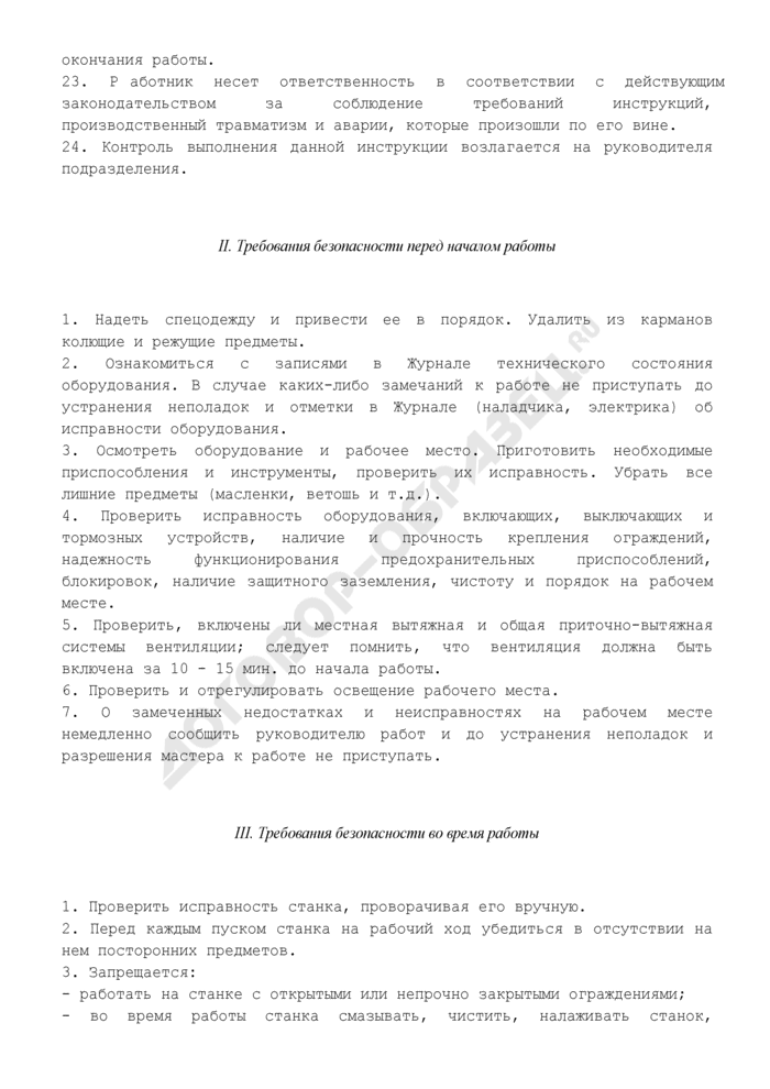 Типовая инструкция по охране труда при работе на вязальных станках (типа МВ-3 и т.п.) ТИ РО 29-001-090-02. Страница 3