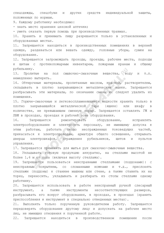 Типовая инструкция по охране труда при работе на термоусадочном аппарате (типа ТПЦ-370 и т.п.) ТИ РО 29-001-091-02. Страница 2