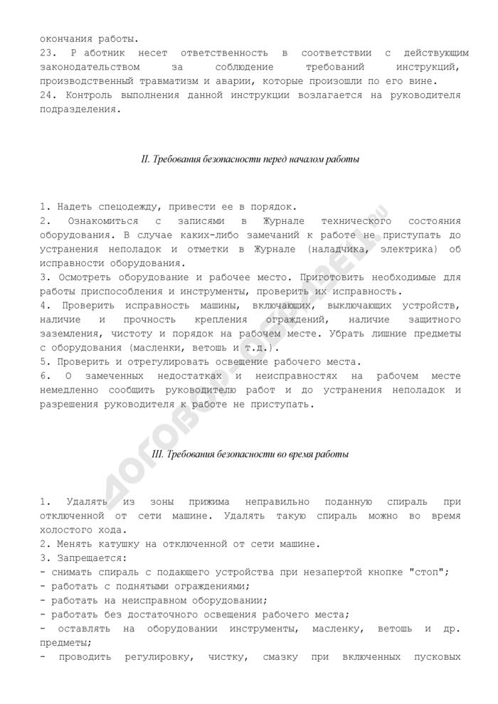 Типовая инструкция по охране труда при работе на станке скрепления спиралью и вставки ригеля ТИ РО 29-001-082-02. Страница 3