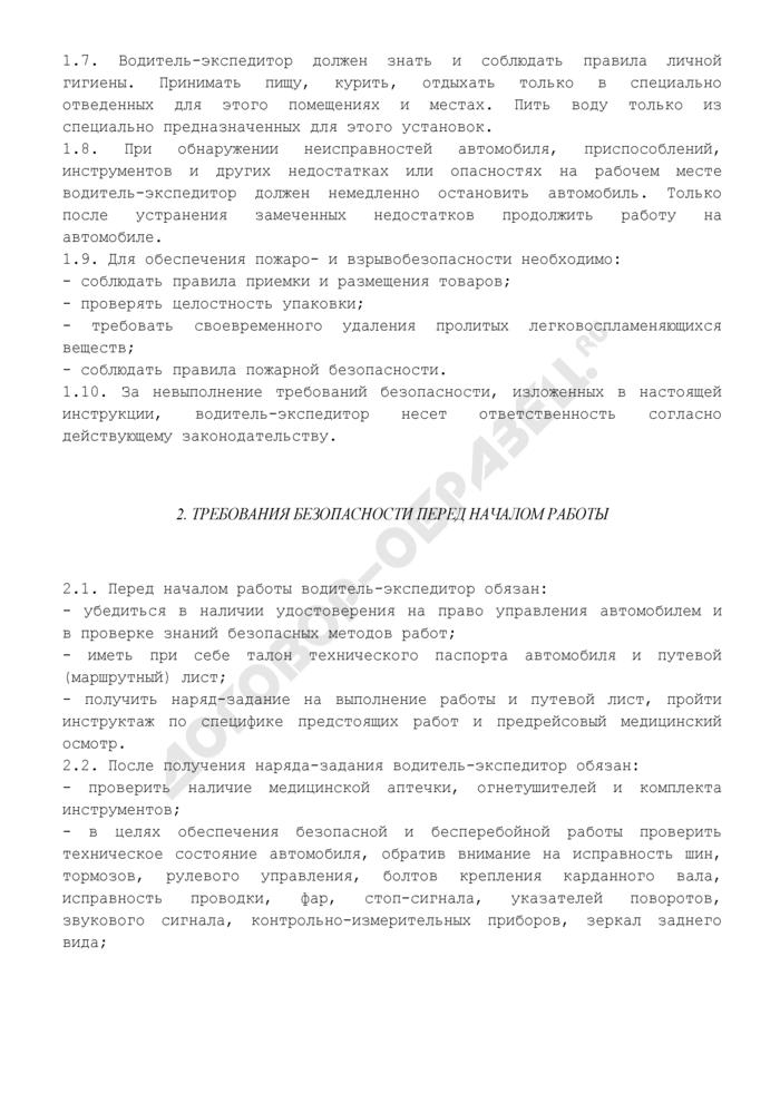 Инструкции по охране труда для водителей экспедиторов