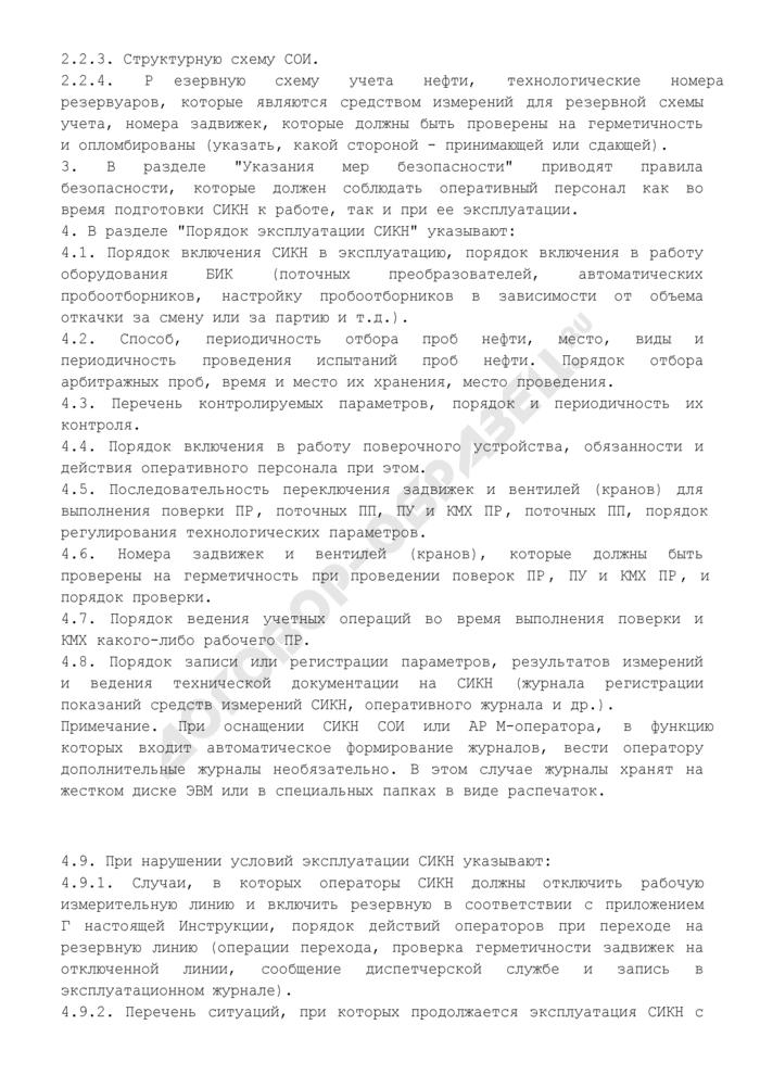 Форма инструкции по эксплуатации системы измерений количества и показателей качества нефти (рекомендуемая). Страница 3