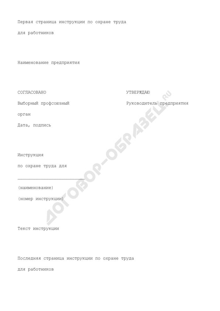 Форма первой страницы инструкции по охране труда для работников. Страница 1