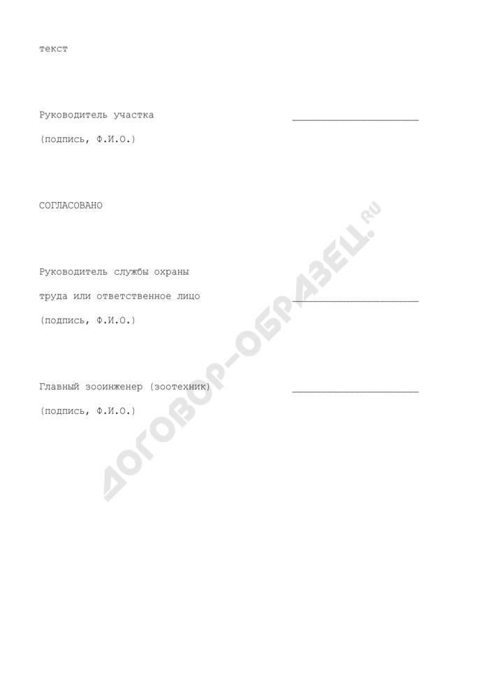 Форма первой страницы инструкции по охране труда для работников. Страница 2