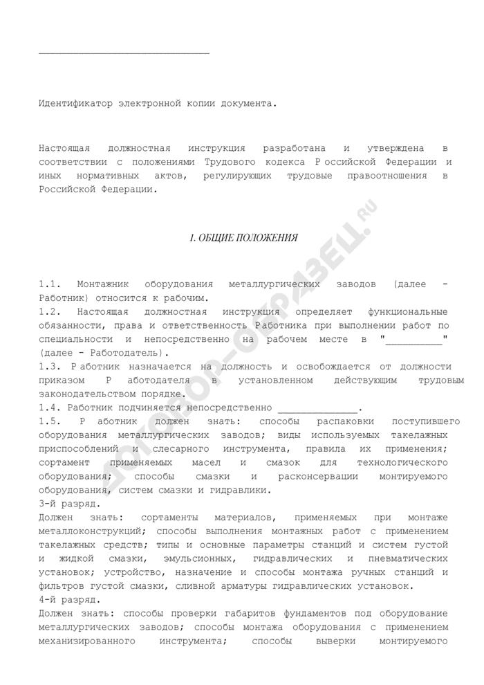 Оператор По Вводу Товара Должностная Инструкция