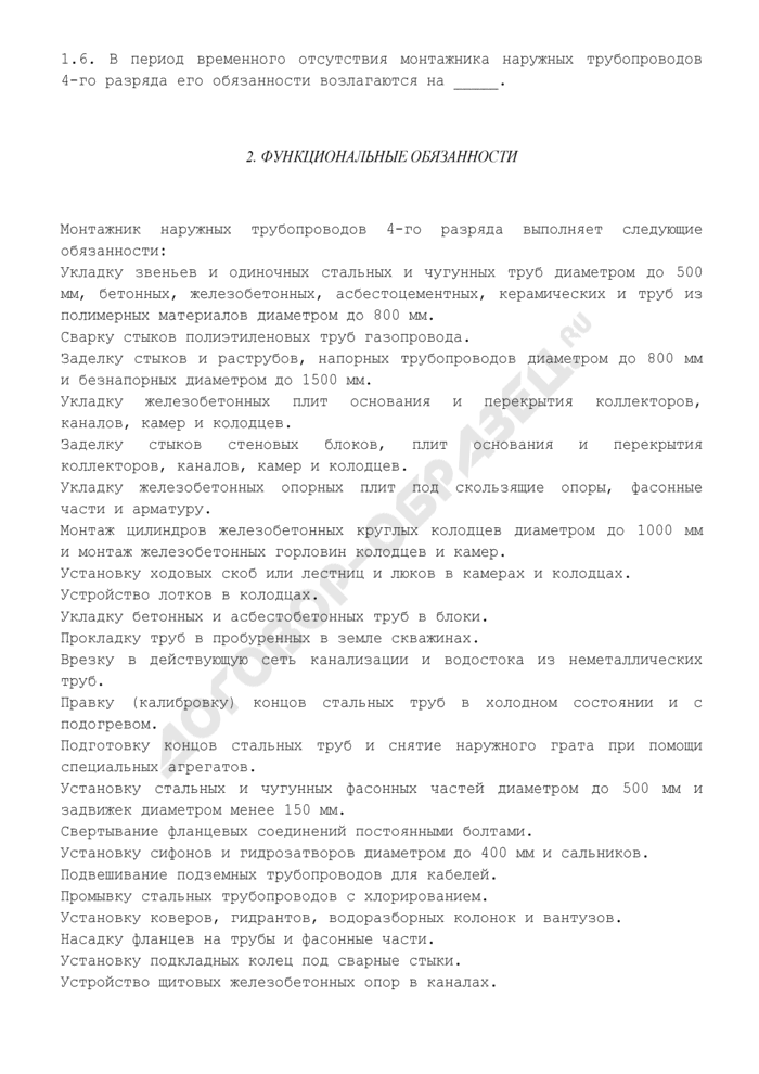 Должностная инструкция монтажника наружных трубопроводов 4-го разряда (для организаций, выполняющих строительные, монтажные и ремонтно-строительные работы). Страница 2