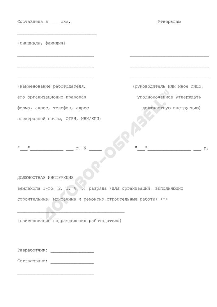 Должностная инструкция землекопа 1-го (2, 3, 4, 5) разряда (для организаций, выполняющих строительные, монтажные и ремонтно-строительные работы). Страница 1