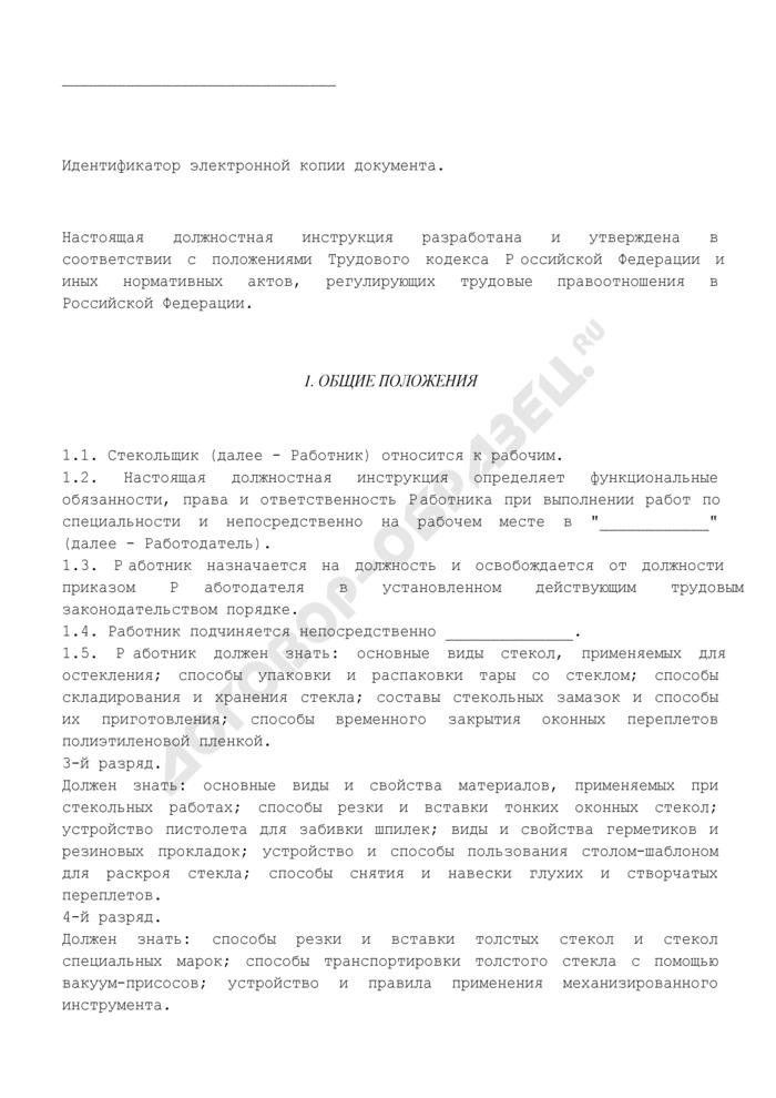 Должностная инструкция стекольщика (2, 3, 4, 5 разряда, для организаций, выполняющих строительные, монтажные и ремонтно-строительные работы). Страница 2