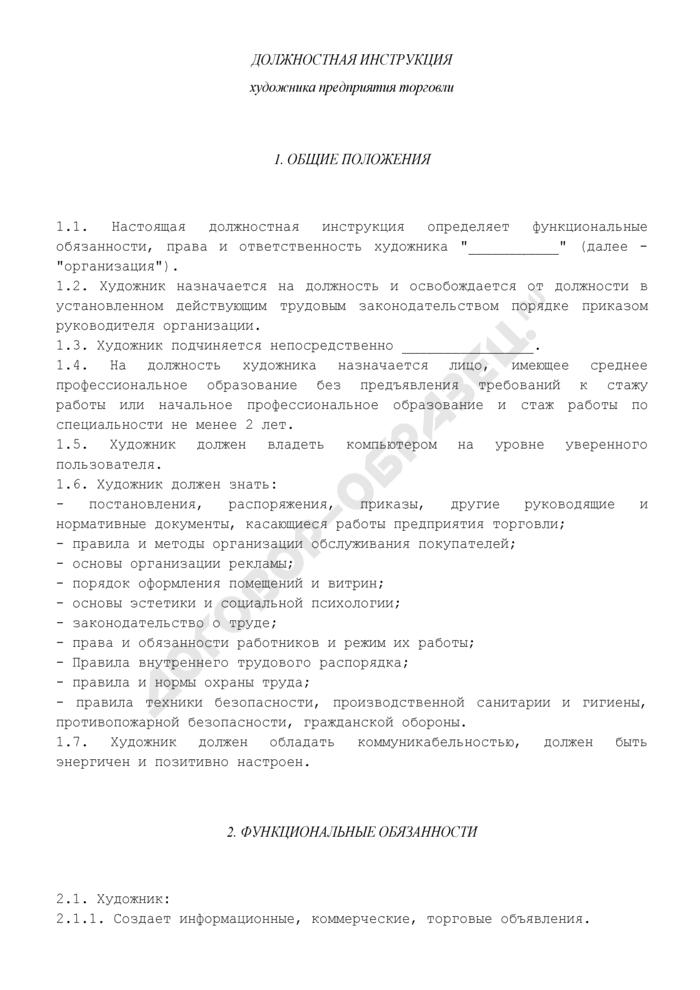 Должностная инструкция художника предприятия торговли. Страница 1
