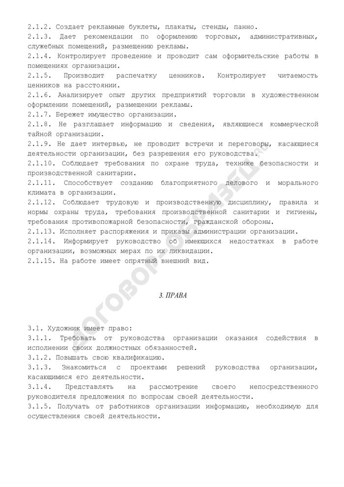 Должностная инструкция художника предприятия торговли. Страница 2