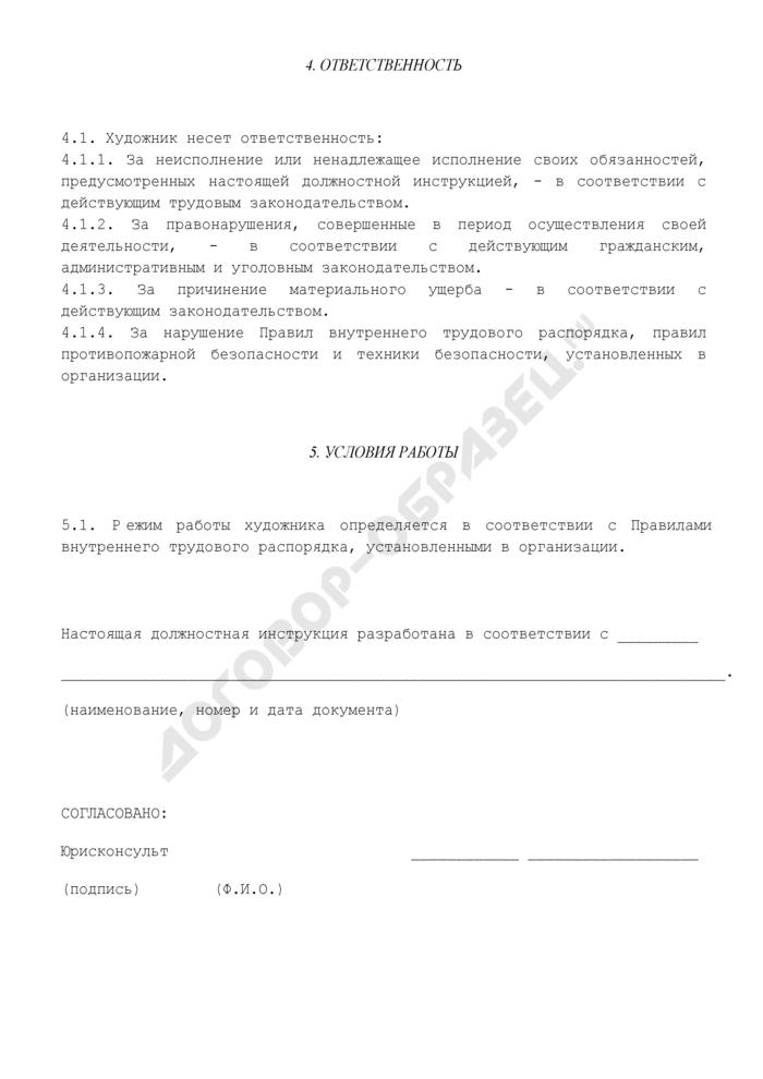 Должностная инструкция художника предприятия торговли. Страница 3