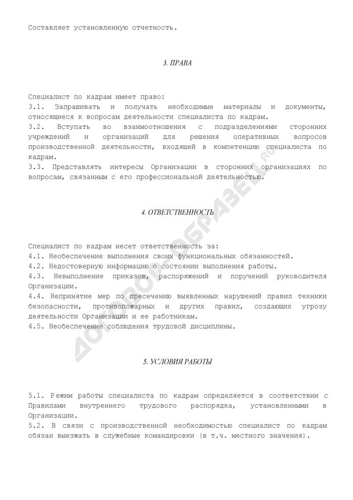 Должностная инструкция специалиста по кадрам. Страница 3
