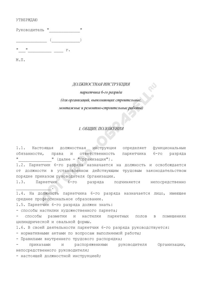 Должностная инструкция паркетчика 6-го разряда (для организаций, выполняющих строительные, монтажные и ремонтно-строительные работы). Страница 1