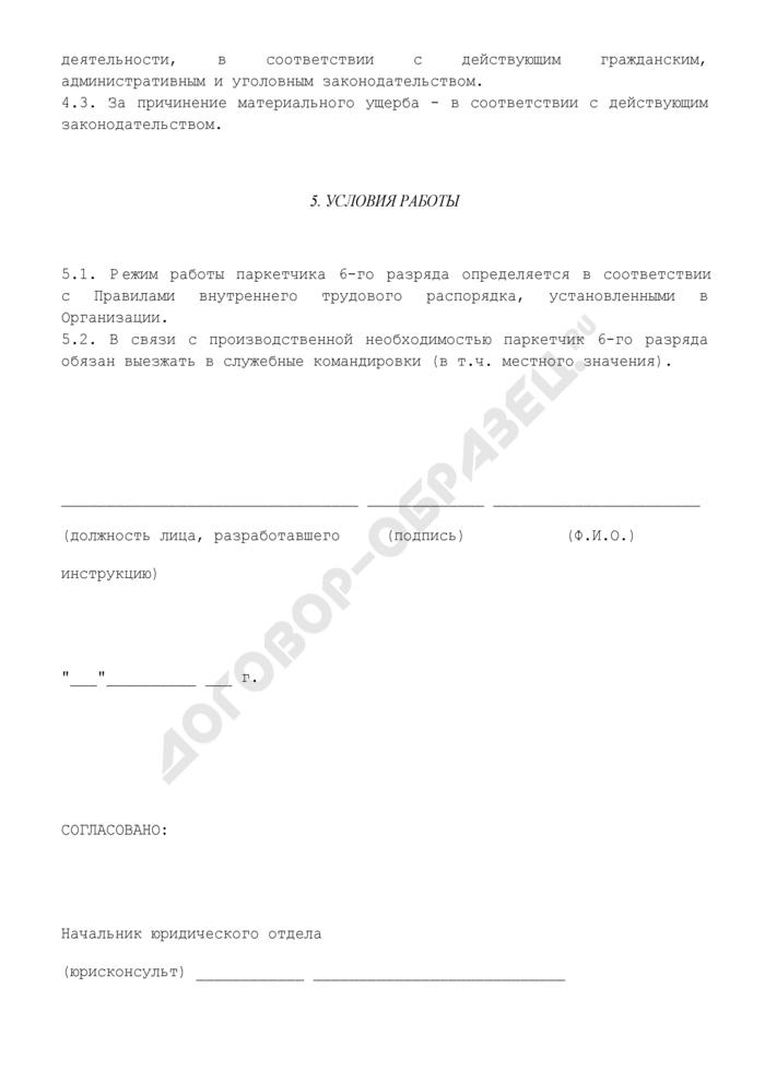 Должностная инструкция паркетчика 6-го разряда (для организаций, выполняющих строительные, монтажные и ремонтно-строительные работы). Страница 3