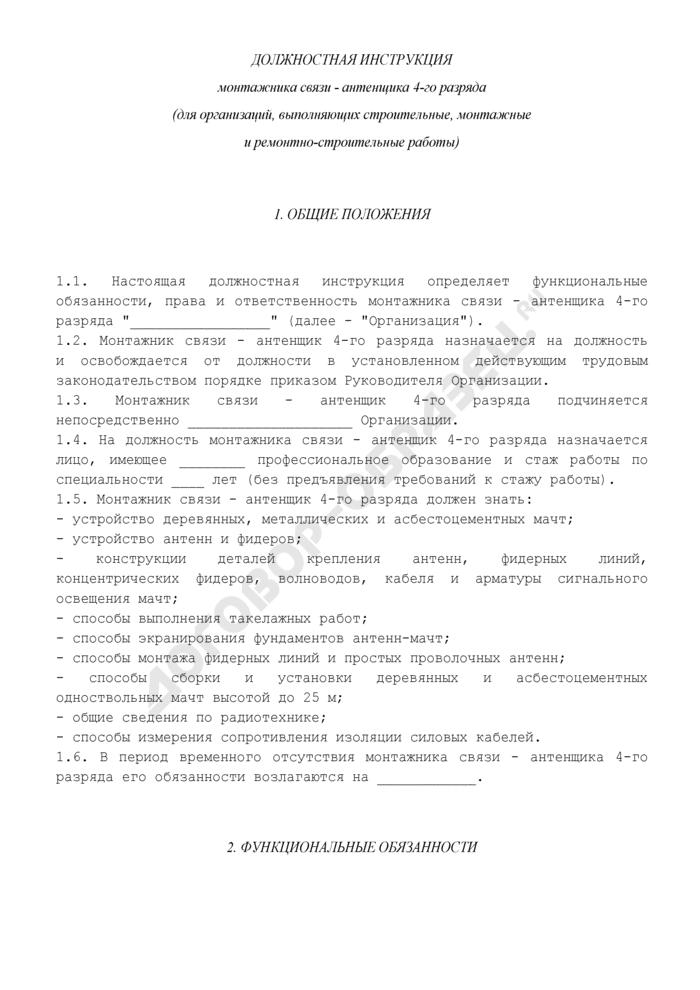 Должностная инструкция монтажника связи - антенщика 4-го разряда (для организаций, выполняющих строительные, монтажные и ремонтно-строительные работы). Страница 1
