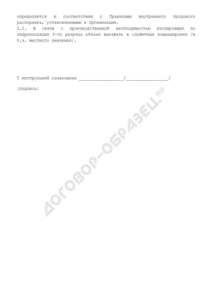 Должностная инструкция изолировщика на гидроизоляции 3-го разряда (для организаций, выполняющих строительные, монтажные и ремонтно-строительные работы). Страница 3