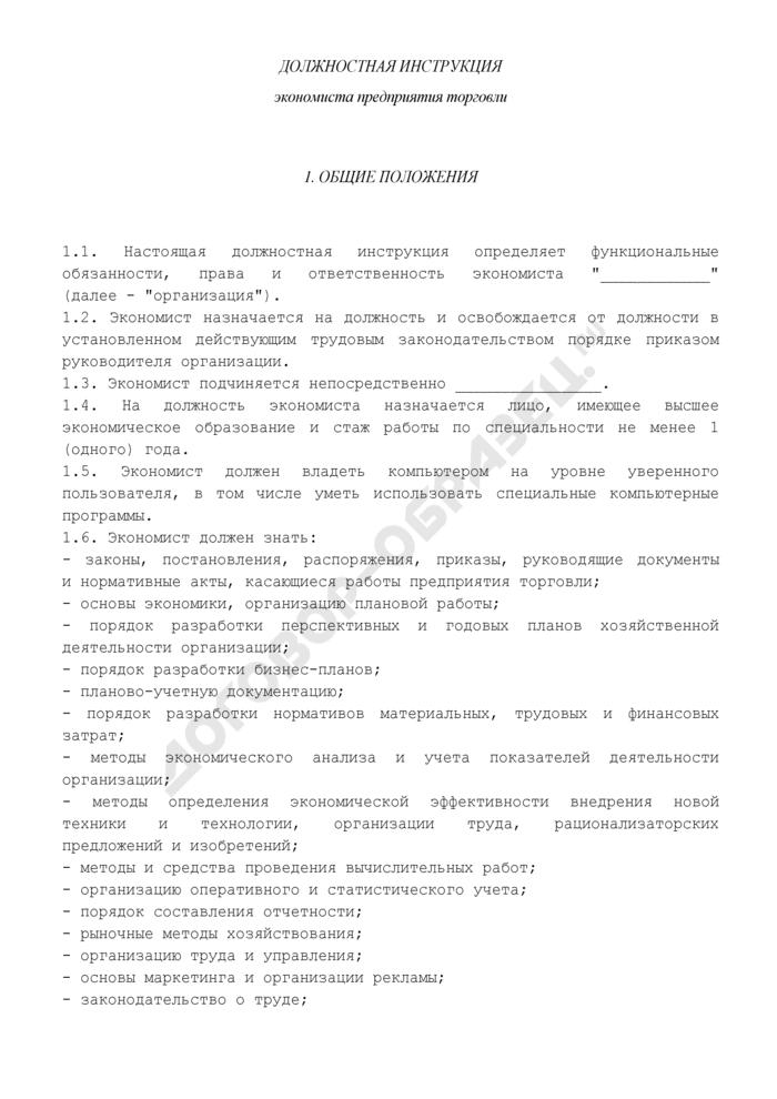 Должностная инструкция экономиста предприятия торговли. Страница 1