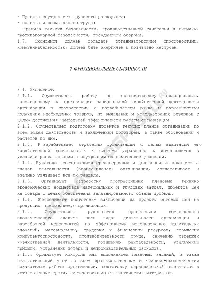 Должностная инструкция экономиста предприятия торговли. Страница 2