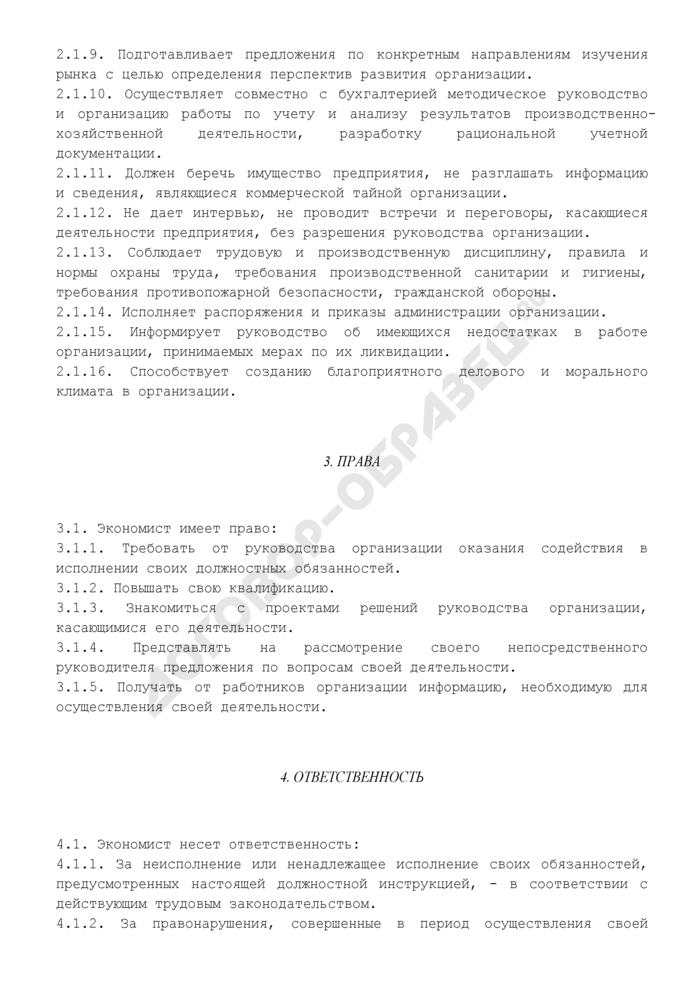Должностная инструкция экономиста предприятия торговли. Страница 3