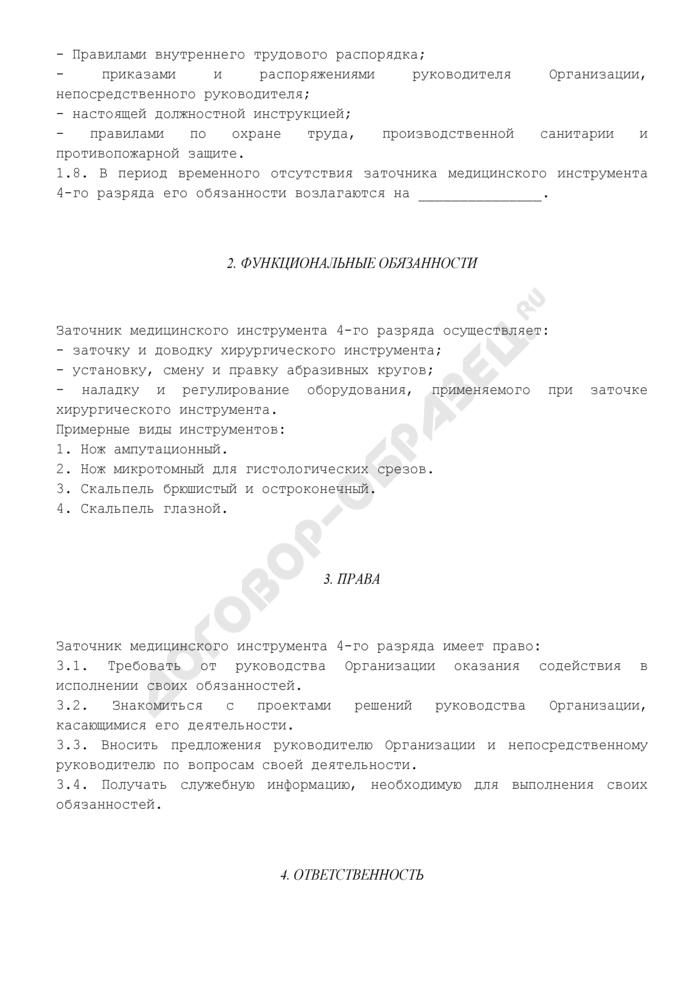 Должностная инструкция заточника медицинского инструмента 4-го разряда (для организаций, занимающихся производством медицинского инструмента, приборов и оборудования). Страница 2
